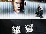 Prison Break serie de                   Danila29 provenant de Prison Break